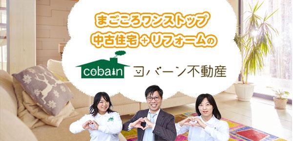 東広島市、呉市、熊野町の不動産情報ならコバーン不動産にお任せください!